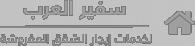 سفير العرب